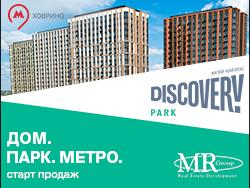 ЖК «Discovery Park» от MR Group Комфорт-класс в 1 минуте от парка и м.